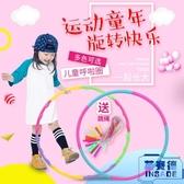 學生兒童呼啦圈幼稚園小號塑膠小孩專用寶寶呼拉圈【英賽德3C數碼館】