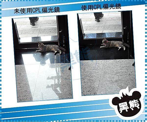 黑熊館 NISI 日本 CPL升級版 PRO MC CPL 62mm 超薄多層二次AR鍍膜 頂級環形 超薄無暗角鋁框