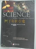 【書寶二手書T6/科學_YHA】四千年科學史_帕特麗西雅法拉