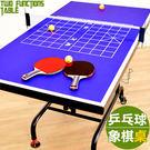 130X75折合桌球桌+象棋桌(送桌球拍.乒乓球)乒乓球桌乒乓球拍桌球台.象棋盤桌遊戲機遊戲桌特賣會