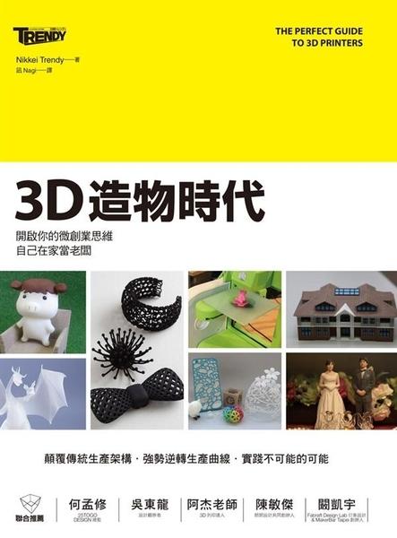 (二手書)3D造物時代