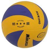 MIKASA 明星排球 MVR290 黃藍 5號排球/一個入{促460} 標準排球
