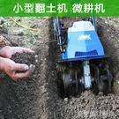 AAVIX 電動鬆土機翻土機 微耕機小型...