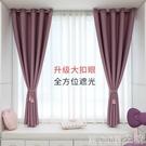 窗簾遮光窗簾免打孔安裝北歐簡約網紅款臥室成品布飄窗伸縮桿簡易 現貨快出
