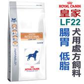 ★台北旺旺★法國皇家犬用處方飼料【LF22】犬用低脂處方 6公斤