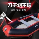 三人快艇充氣船橡皮艇加厚釣魚船皮劃艇沖鋒舟夾網氣墊漂流船硬底igo【PINKQ】