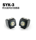 【EC數位】Canon Pentax Fuji SYK3 SYK-3 閃光燈 棚燈 熱靴光感應座 熱靴座