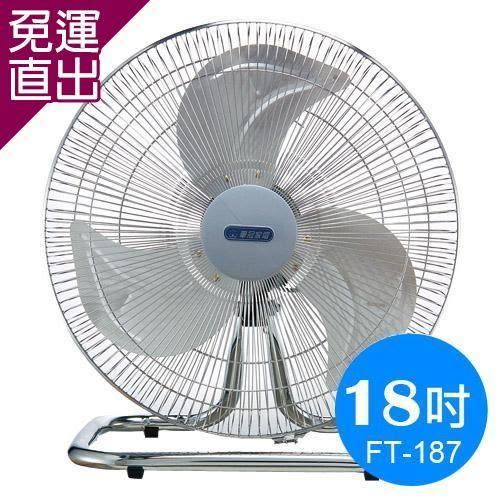華冠 MIT台灣製造 18吋鋁葉工業桌扇/強風電風扇FT-187【免運直出】