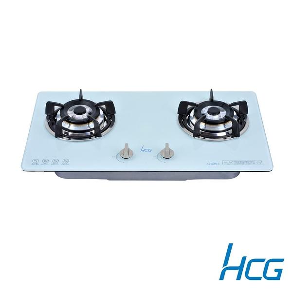 和成 HCG 檯面式3級二口瓦斯爐 GS293 含基本安裝配送