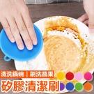 萬用矽膠清潔刷 洗碗刷 矽膠刷 清潔刷 洗杯刷 洗盤刷萬用刷 不傷碗盤鍋具【RS1158】