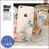 HTC訂製 U11 Plus X10 A9s Desire X9 S9 830 728 Pro 清透多款 水鑽殼 手機殼 訂做殼 客製 保護殼