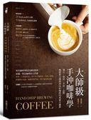 大師級手沖咖啡學:選豆.烘焙.手沖.品飲,咖啡教父傳授沖出好咖啡的重要小細節...