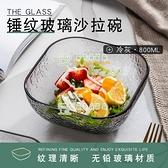 透明玻璃碗沙拉碗家用水果盤沙拉盤碗【樹可雜貨鋪】
