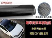 大尺寸 天窗用 黑色 鋼琴烤漆貼紙 全景天窗膜 透氣車頂膜貼紙 改色膜 130x200cm 優惠價