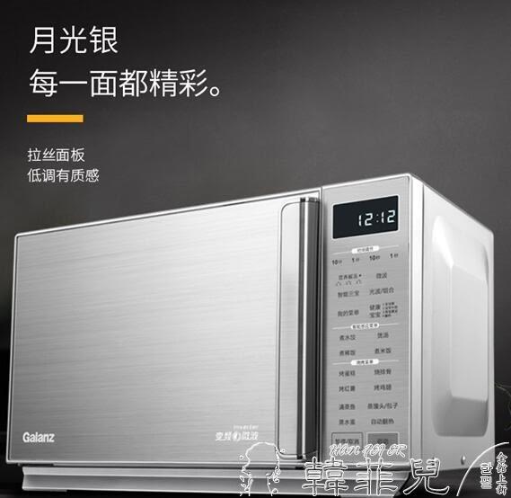 微波爐 Galanz/格蘭仕 G90F25CSLV-Q6(G0)家用變頻光波微波爐不銹鋼蒸烤 MKS韓菲兒