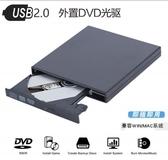 【保固一年 具燒錄】全新/USB 外接 DVD/CD 光碟機/移動式/超薄 /筆電 桌機/燒錄 USB 2.0