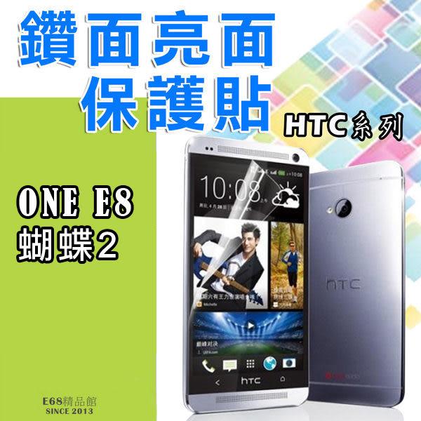 E68精品館 鑽石 銀鑽 HTC ONE E8 蝴蝶2 Butterfly2 保護貼 手機膜 閃鑽 保貼 貼膜 鑽面 B810X D810X