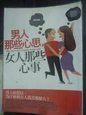 【書寶二手書T6/兩性關係_IIK】男人那些心思, 女人那些心事_凌雲