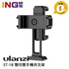 【24期0利率】Ulanzi ST-18 雙向雙手機夾支架 雙向 雙手機夾 支架