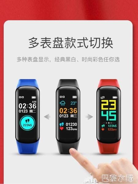 手環 智慧手環心率血壓監測微信運動手錶男女學生情侶通用多功能計步器 巴黎衣櫃