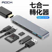 ROCK 多功能 轉接頭 Type-C TO HDMI + USB3.0 轉接器 轉換器 PD快充 七合一 擴展器