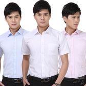 職業襯衫男士短袖襯衫白色正裝商務休閒職業短袖襯衣修身工作男裝 父親節禮物