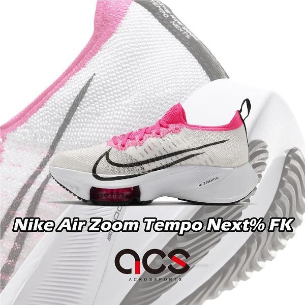 Nike 慢跑鞋 Wmns Air Zoom Tempo Next FK 白 粉紅 女鞋 React 泡棉中底 多功能 運動鞋【ACS】 CI9924-102
