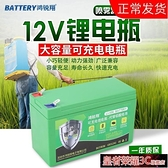 鋰電池 12V8ah鋰電池高壓電動噴霧器12伏蓄電池照明監控音響門禁12V電瓶YTL 現貨