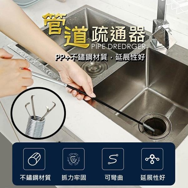 不銹鋼下水道疏通器 60cm 疏通爪 水管疏通器 堵塞 馬桶 水槽 積水