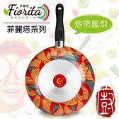 『義廚寶』菲麗塔系列_29cm深炒鍋 FD06 [熱帶鳳梨]~為您的料理上色