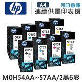 HP M0H57AA 2黑6彩 GT51+GT52 原廠盒裝墨水 /適用 HP DeskJet GT-5810/GT-5820/InkTank 315/415/419