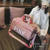旅行袋  旅行包女手提行李包大容量韓版輕便干濕分離短途男運動袋健身包潮
