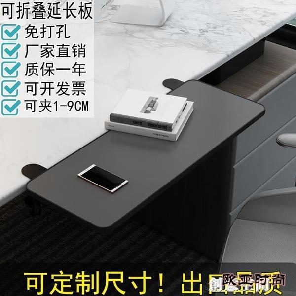 桌面延長板免打孔擴展電腦桌子延伸加長板托架加寬折疊板手托接板 【快速】