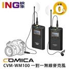 【24期0利率】COMICA 科嘜 CVM-WM100 一對一無線麥克風 開年公司貨 100m 全指向 領夾式 小蜜蜂 mic