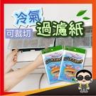 歐文購物 清新好空氣 台灣現貨 可剪裁 冷氣出風口過濾紙 空調過濾網 防塵網 出風口
