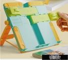 看書架 兒童閱讀架小學生用讀書架可折疊書夾書靠書立桌上看書放書神器 街頭
