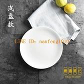 10個裝 純白陶瓷圓形西餐盤子家用菜盤碟子淺盤平盤【輕奢時代】