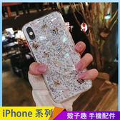 漂浮閃粉貝殼 iPhone iX i7 i8 i6 i6s plus 透明手機殼 全包邊軟殼 保護殼保護套 防摔殼