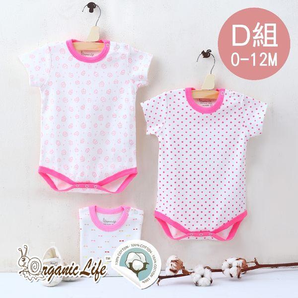 Organic Life 短袖嬰兒連身包屁衣三入組-女款D(0-12M) C-SS-G-0-3M-D