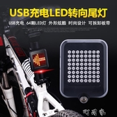 腳踏車燈智慧感應轉向剎車鐳射尾燈USB充電山地車夜騎安全警示燈 町目家