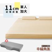 幸福角落 日本大和防蹣抗菌表布11cm釋壓記憶床墊安眠組-單大3.5尺香檳金