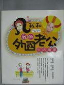 【書寶二手書T4/兩性關係_HRM】我和我的外國老公生活趣事_Coco Chang