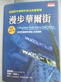 【書寶二手書T3/股票_LHM】漫步華爾街-超越股市漲跌的成功投資策略_墨基爾