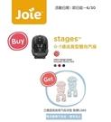 【贈送涼墊】奇哥Joie stages 0-7歲成長型安全座椅【六甲媽咪】
