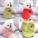 快速出貨 秋冬裝寵物衣服比熊泰迪博美雪納瑞約克夏貴賓小型犬狗狗衣服秋季【全館免運】