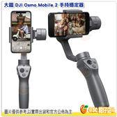 現貨 DJI Osmo Mobile 2 手機 手持 三軸穩定器 公司貨 直播 智能跟隨 慢動作 15H 全景 OSMO2