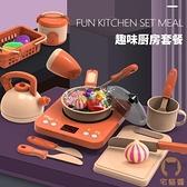 家家酒玩具廚房做飯套裝寶寶男女孩兒童仿真廚具【宅貓醬】