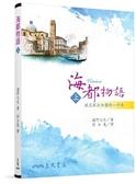 海都物語(上)(二版)