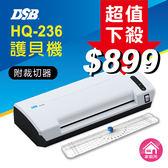 [迪士比DSB] 台灣原創 HQ-236 冷熱裱護貝機 A4 (附裁刀器)
