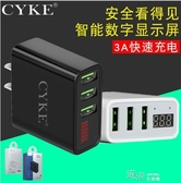 數顯充電頭 多口3USB手機旅行快速充電器 道禾生活館